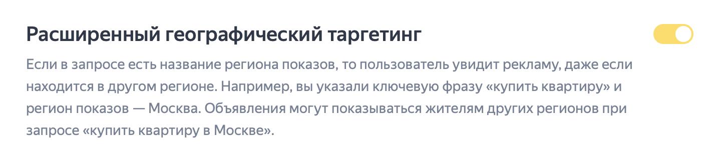 Описание механики расширенного геотаргетинга на сайте Яндекса
