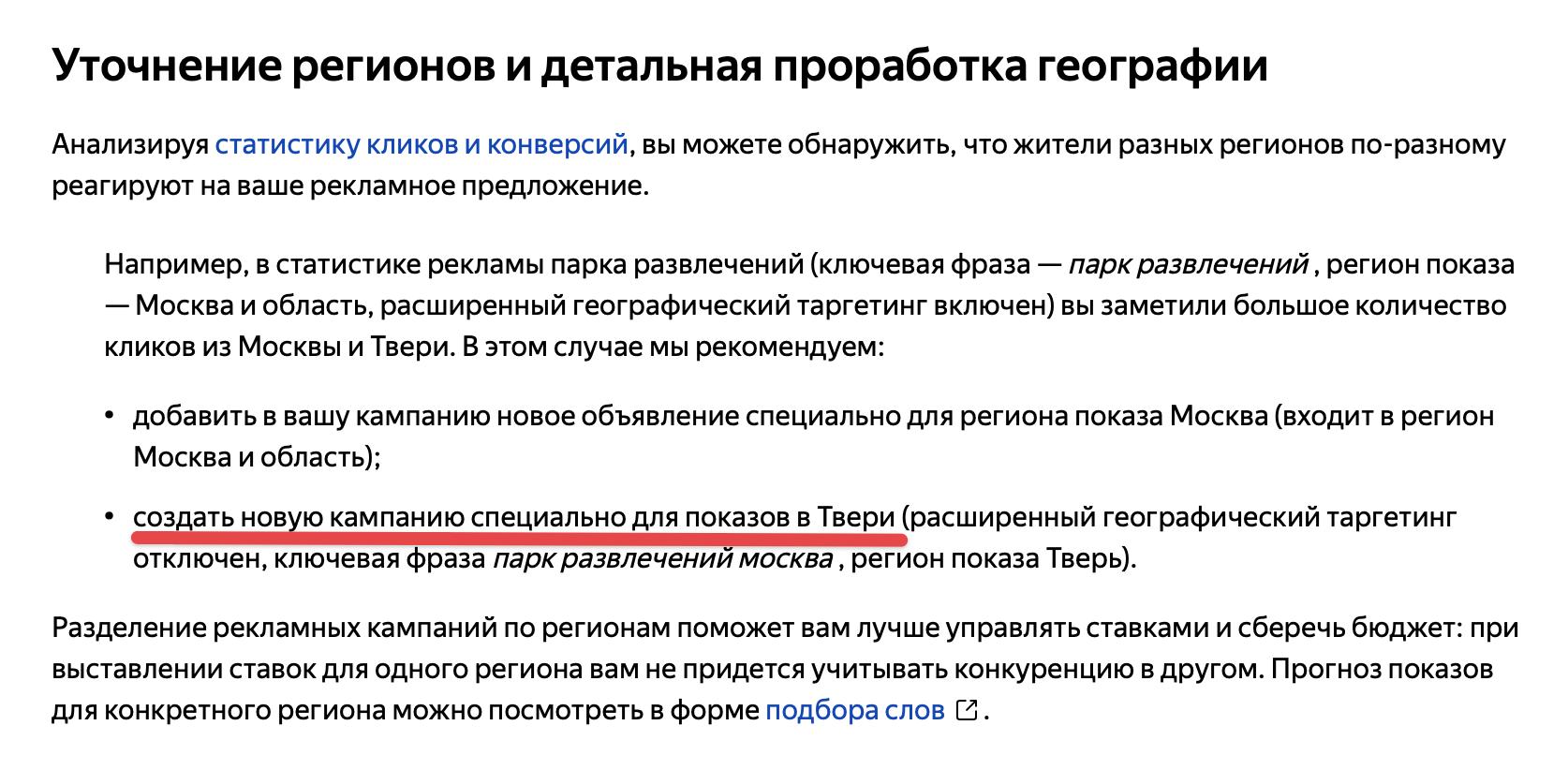 Рекомендации Яндекс.Директа о расширенном географическом таргетинге.